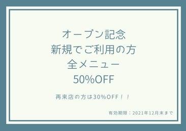 オープン記念 新規ご利用の方全メニュー50%oFF