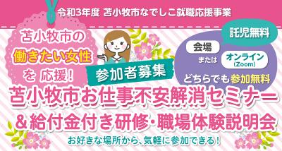 0510お仕事不安解消セミナー3 (1)