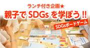 0520_親子でSDGs-1