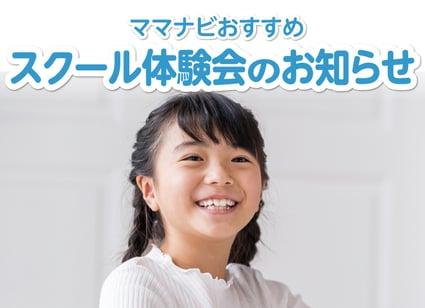 0625スクール体験会お知らせバナー