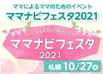 0901_フェスタ札幌日程変更TOP