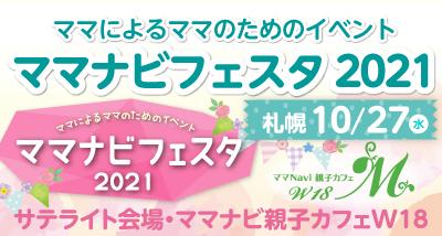 0910_フェスタ札幌サテライトお知らせバナー