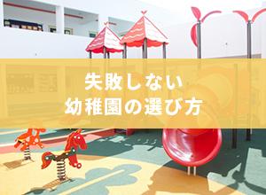 how-to-choose-kindergarten
