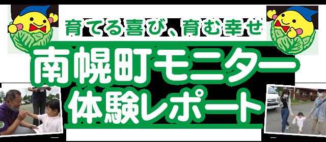 南幌町モニター体験レポート