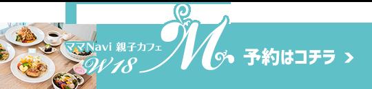 ママNavi親子カフェW18予約はコチラ