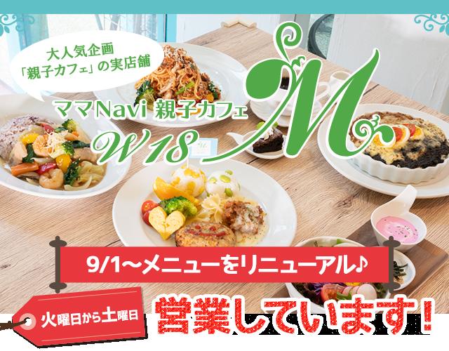 ママNavi親子カフェ W18