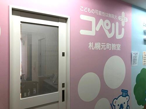 児童支援施設|コペルプラス 札幌元町教室