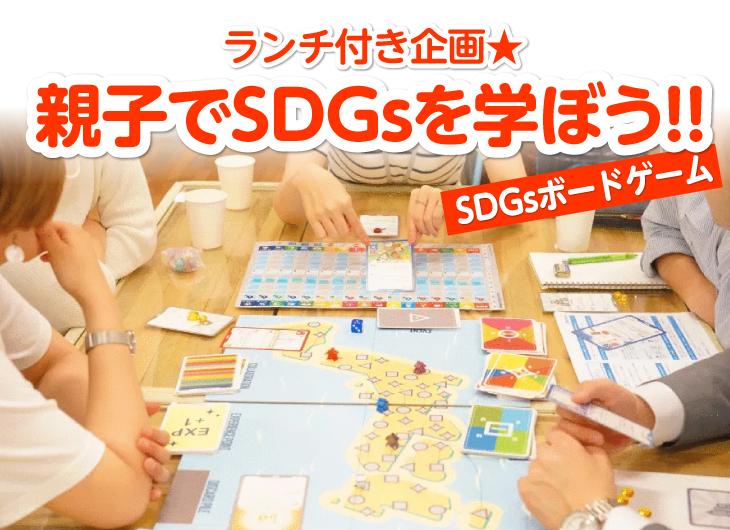 0603_親子でSDGs_top