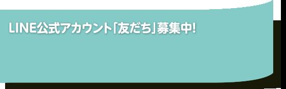 LINE公式アカウント「友だち」募集中!