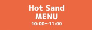 Hot Sand MENU