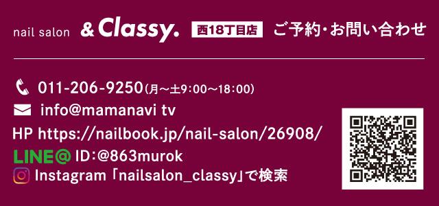 nail salon &Classy.【西18丁目店】ご予約・お問い合わせ
